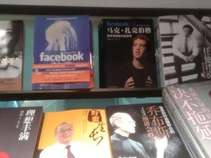 Books on Facebook in a Shanghai store. The Chinese government is not adverse to allowing social media, as long as that media conforms to demands on censorship.